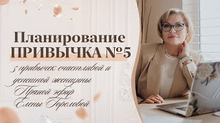 Планирование в жизни женщины 5 привычек успешной и счастливой женщины Прямой эфир 5 Елены Гореловой