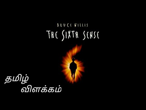 The Sixth Sense [1999]  தமிழ் விளக்கம்   By HOLLYWOOD TIMES.