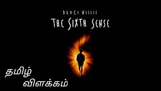 The Sixth Sense [1999]| தமிழ் விளக்கம் | By HOLLYWOOD TIMES.