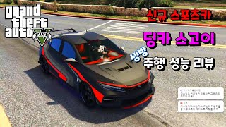 GTA5 신규 스포츠카 딩카 스고이 (생방에서) 주행 …
