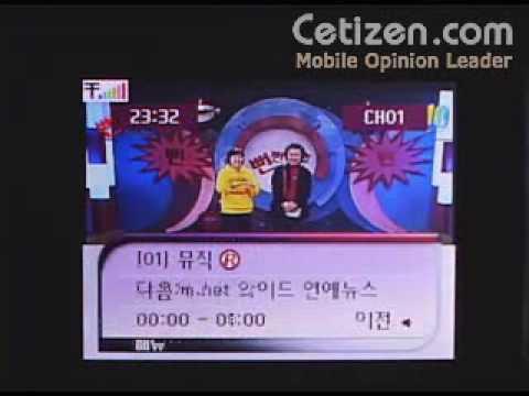 SCH-B100 DMB 방송(1)