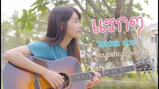 แรกๆ | TOKTAK ACE |「Cover by Kanomroo 」