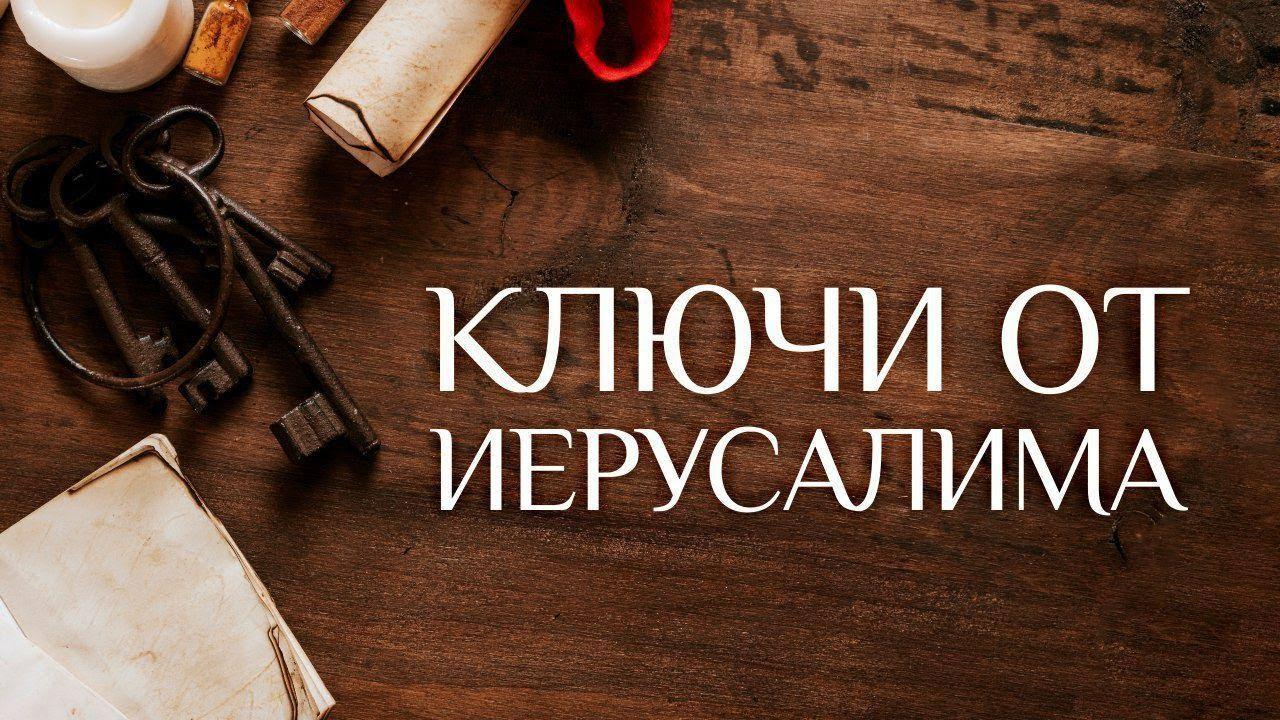 Ключи от Иерусалима