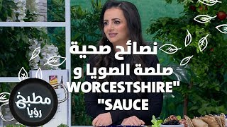 "صلصة الصويا و""worcestshire sauce"" - ربى مشربش"