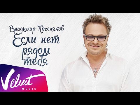 Владимир Пресняков - Если нет рядом тебя