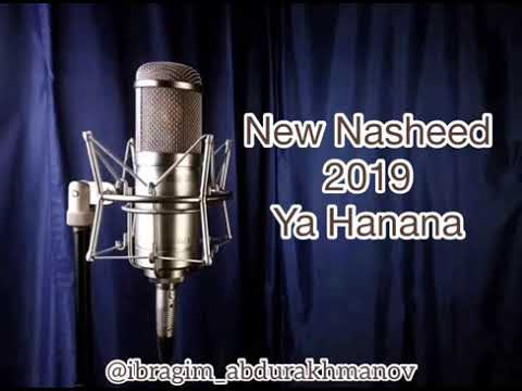 Ибрагим Абдурахманов Ya Hanana