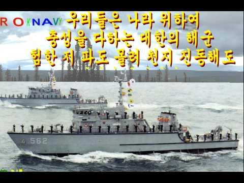 바다로가자-해군군가