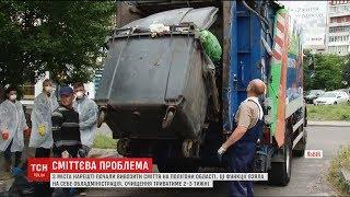 За півдня у Львові забрали понад 200 тонн сміття