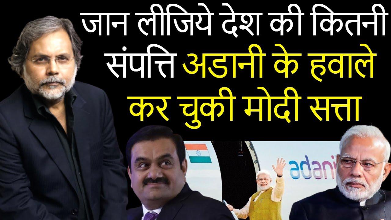 Download Adani & Modi Govt. : अडानी के हवाले वतन साथियों….
