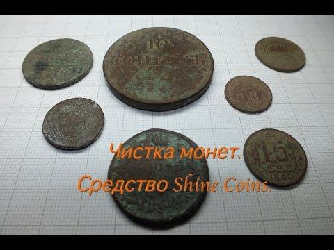 Чистка медных монет. Трилон Б - YouTube