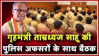 Chhattisgarh Home Minister Tamradhwaj Sahu  की Police Officers के साथ बैठक | DGP भी बैठक में मौजूद