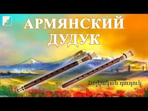 Мастер духовых инструментов Михаил Садоев - Армянский дудук