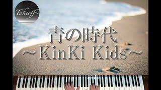 いつもご視聴ありがとうございます(^^) KinKi Kidsの『硝子の少年』を耳コピーで弾いてみました。 今になっても、何度でも聴きたくなる曲です!...
