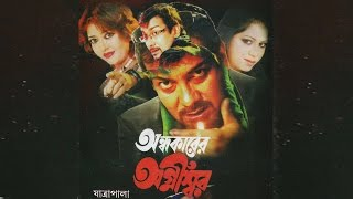 Bengali Jatra Pala 2016 | Andhakarer Agniswar | Vol-1 | Simi | Juhi | Shyamal Chakraborty | Kiran