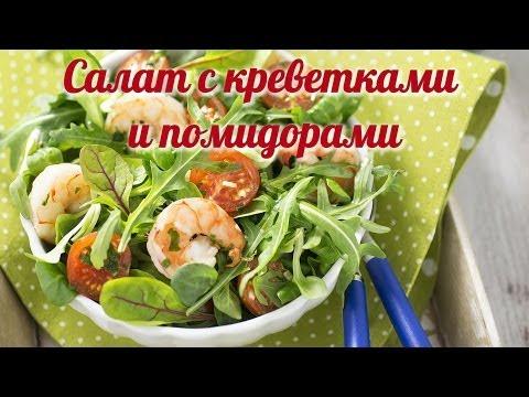Салат с креветками и помидорами. Готовим дома