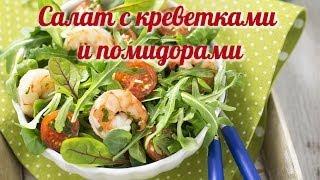 Салат БЕЗ МАЙОНЕЗА. Нереально Вкусный АВТОРСКИЙ Рецепт! НАСЛАЖДЕНИЕ ВКУСОМ! Салат с Креветками