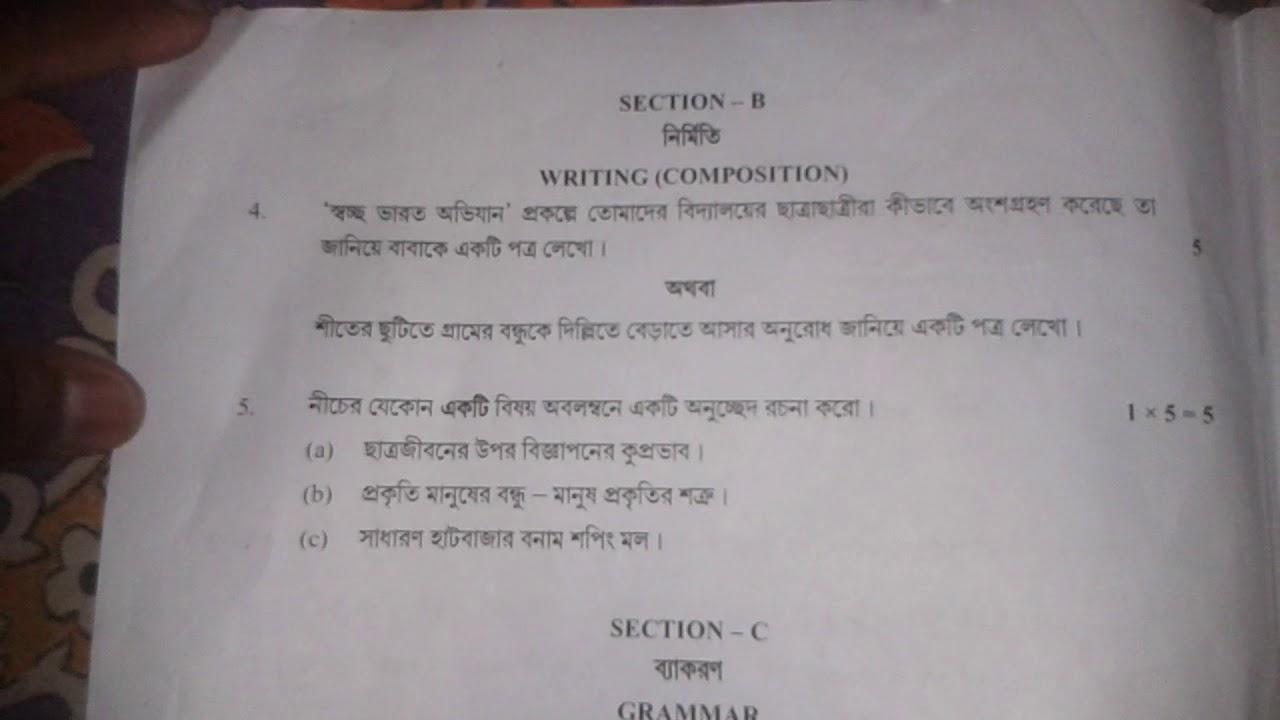 Bengali question paper of class10 board exam2018 ( set4
