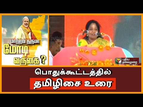 TN BJP leader Tamilisai Soundararajan presenting welcome address in BJP Conference