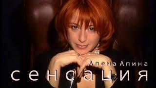 Смотреть клип Алена Апина - Сенсация