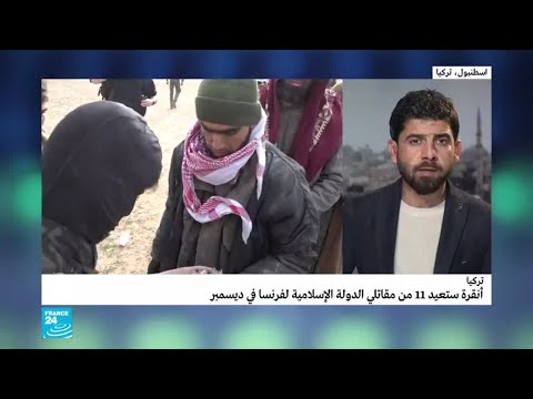 أنقرة ستعيد 11 من مقاتلي تنظيم -الدولة الإسلامية- لفرنسا