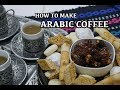 How To Make Arabic Coffee - Qahwah Arabiyya - قهوة عربية