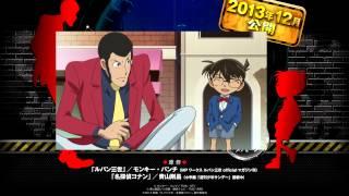 Lupin III VS DC- especial TV (fandub latino)