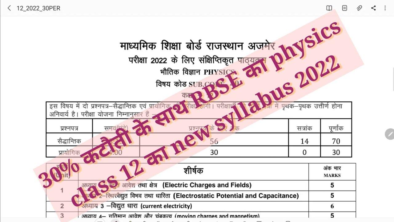 12th rbse physics 2022 new syllabus|2022 rbse syllabus| reduce syllabus 2021-22 physics rbse