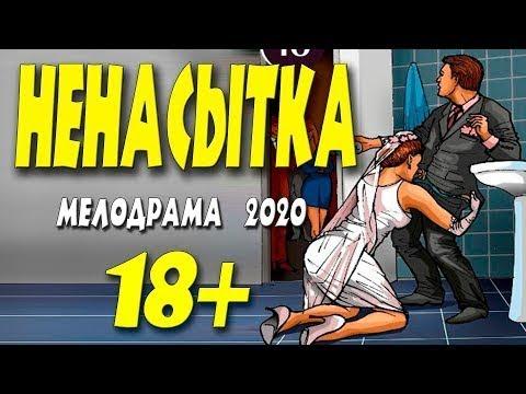 Фильм 2020 жарил 3 дня  НЕНАСЫТКА @ Русские мелодрамы 2020 новинки HD 1080P