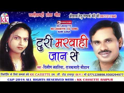 दिलीप लहरिया-Cg Song-Turi Marwahi Jaan Se-RajKumari Chauhan-Dilip Lahariya-Chhatttisgarhi Geet 2018