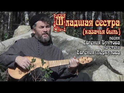«МЛАДШАЯ СЕСТРА» (казачья быль) - Евгений Бунтов