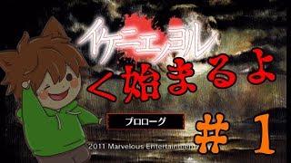 【イケニエノヨル#1】魔理沙のオバケ嫌いはいつ克服するのか!?【リバイバル】ゆ…