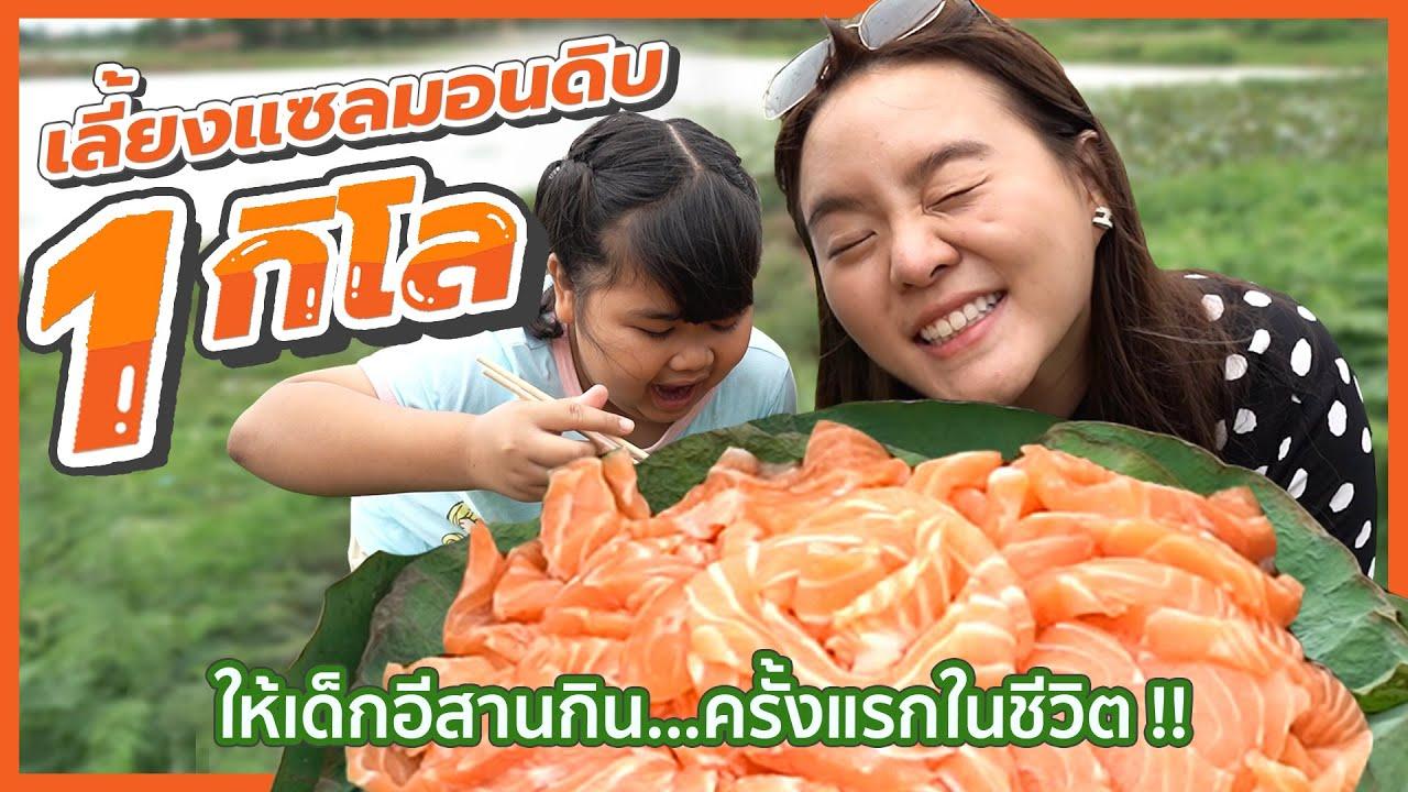 เลี้ยงแซลมอนดิบ 1 กิโล!! ให้เด็กอีสานกินครั้งแรกในชีวิต!!