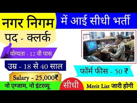 Nagar Nigam #नगरनिगम भर्ती -2019 #Latest #Govt Jobs #SarkariNokri #Result CutOff #SSC #GD  BoranSir