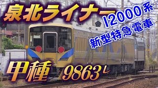 ★甲種★泉北高速鉄道 泉北ライナー12000系