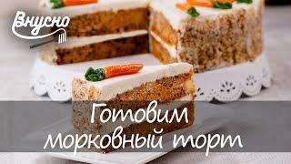 Морковный торт - Готовим Вкусно 360!