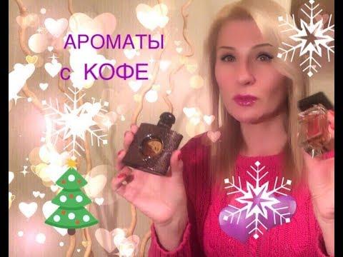 Лучшие парфюмы с кофе: новинка аромат The Only One Dolce&Gabbana и другие / зимние ароматы