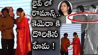లైవ్ లో రొమాన్స్..కెమెరాకి దొరికిన నటి హేమ వీడియో ! | Actress Hema Leaked Video