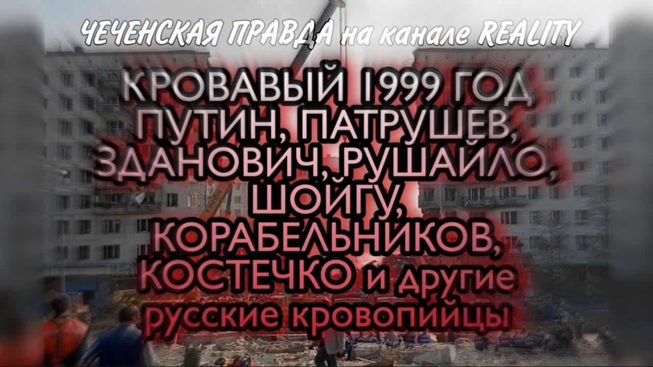 Как Путин с Патрушевым русских взрывали. Чеченец расскажет правду. (LIVE 21.09.2020)