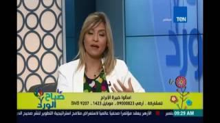 صباح الورد | برج الجوزاء مع خبيرة الابراج رانيا حمودة 3 يونيو 2016
