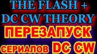 THE FLASH THEORY - В СЕРИАЛЕ ФЛЭШ ВСЕ УМРУТ И СЕРИАЛ БУДЕТ ПЕРЕЗАПУЩЕН
