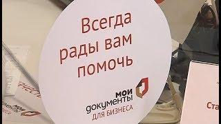 в Сургуте открыли «МФЦ для бизнеса»