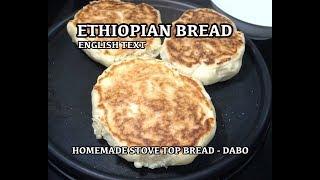⏰ Ethiopian Bread - How to make Ethiopian Bread - Dabo - Not Injera - Homemade Bread - Stove Bread