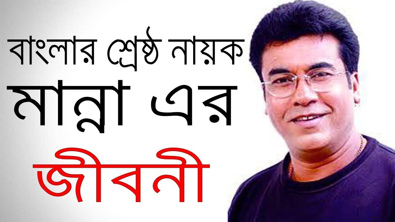 বাংলার শ্রেষ্ঠ নায়ক মান্নার জীবনী | Biography Of Manna In Bangla.