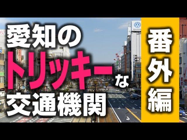 愛知のトリッキーな交通機関【番外編】