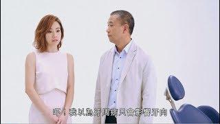 香港牙周病及植齒專頁:無法替代的你 - Stephy x 牙周治療科專科醫生王承恩 thumbnail