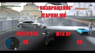 ВОЗВРАЩЕНИЕ I ASTER RTA I MTA RP I УГАРНОЕ МП