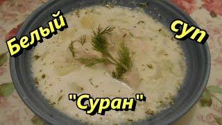 """Белый суп """"Суран"""".Рецепт приготовления."""