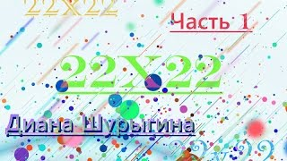 22x22 Диана Шурыгина часть 1