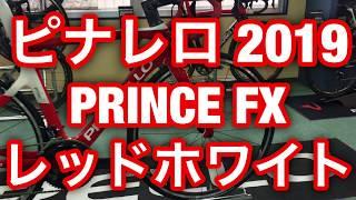 ピナレロ 2019 PINARELLO PRINCE FX http://www.bikefunn.com/