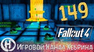Fallout 4 - Часть 149 (DLC Far Harbor) Решение головоломок ДИМА - Осколки памяти